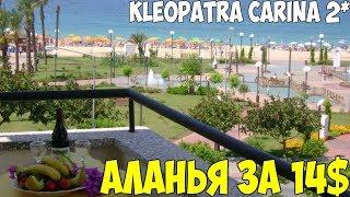 Аланья жилье за 14$ на первой линии,  c  бассейном Kleopatra Carina 2