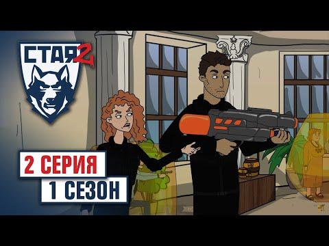 СТАЯ 2. Сезон 1, серия 2