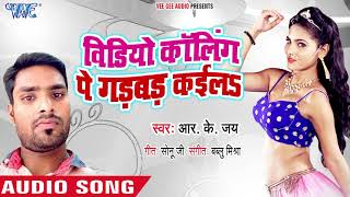 Video Calling Pe Gadbad Kailu - R.K Jay - Bhojpuri Hit Songs 2018 New