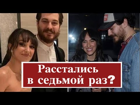 Чагатай Улусой и Дуйгу Сарышин расстались?