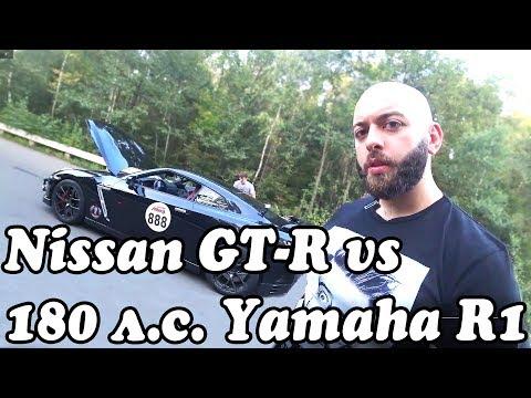 ЗАРУБА С ГТР ЗА КАДРОМ 950 л.с. Nissan GT-R vs 180 л.с. Yamaha R1🔥 - Видео онлайн