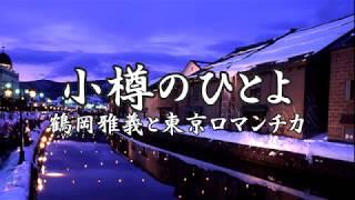 鶴岡雅義と東京ロマンチカ - 小樽のひとよ