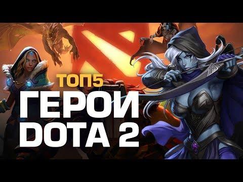 ТОП5 ГЕРОЕВ DOTA 2 - Познавательные и прикольные видеоролики