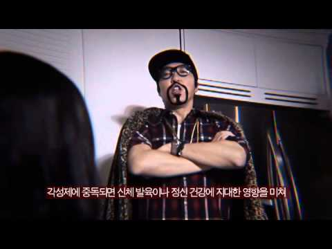 【마약퇴치 홍보영상 : 2탄】 대표이미지