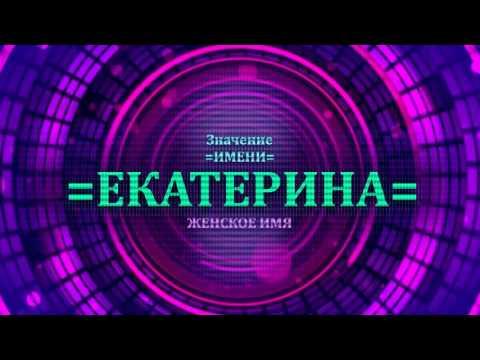 Значение имени Екатерина - Тайна имени