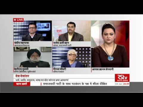 Desh Deshantar- SC decision on use of religion and caste in elections