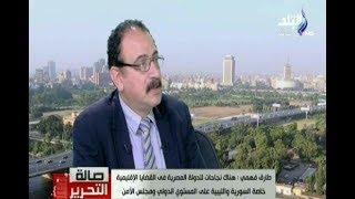طارق فهمي : مصر حريصة علي وحدة العمل العربي المشترك