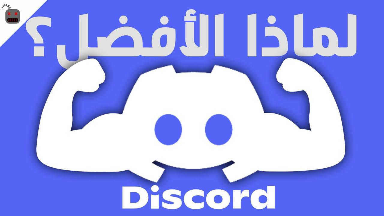 لماذا Discord هو الأفضل؟