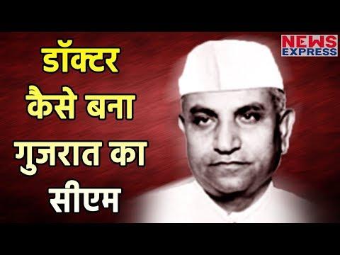 Gujarat के पहले CM Election में Doctor बना था योद्धा