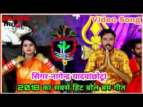 Chilam baba roje Jarawe    Top bol bam song 2018    #NagendraYadav