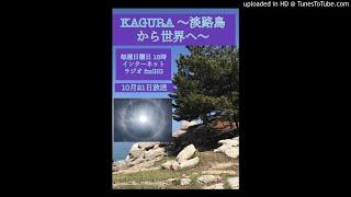 KAGURA 〜淡路島から世界へ発信〜 第三回 10月21日放送 thumbnail