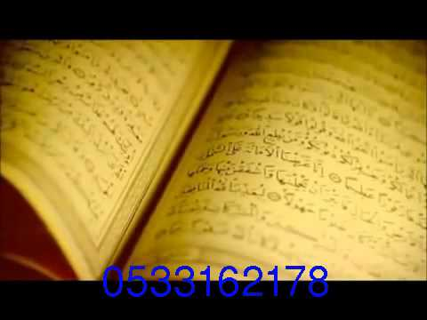 مفسر احلام رقم الشيخ ابوعبدالله 0533162178 ق ل انظ ر وا م اذ ا ف ي Youtube