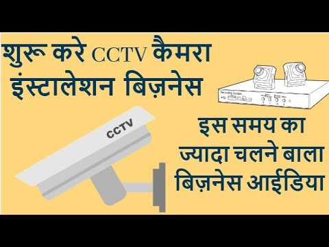 Start a CCTV Installation  business ,more profitable business idea