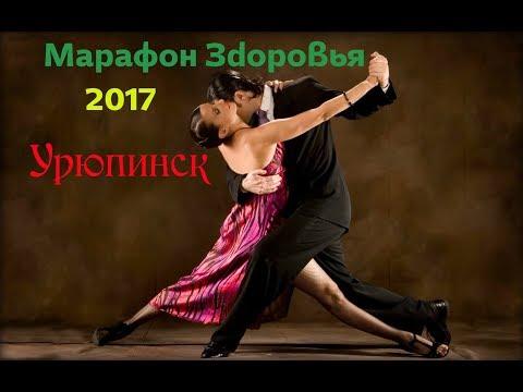 """Марафон Здоровья - 2017 (Урюпинск) на Радио """"Rexli-fm"""""""