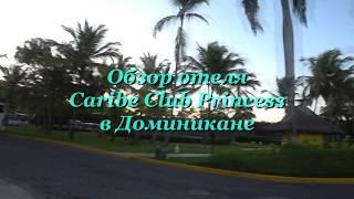 Обзор отеля CARIBE CLUB PRINCESS в Доминикане