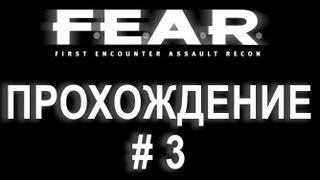 F.E.A.R | Прохождение. Часть 3