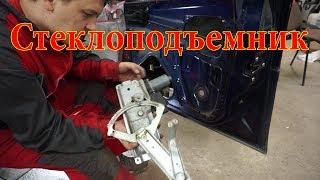 Ремонт стеклоподъемника OPEL Vectra B