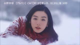 女優の永野芽郁(ながのめい)、大型スポーツ用品店『アルペン』の新CM「...