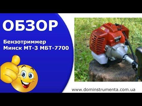 Бензотриммер Минск МТ-3 МБТ-7700.Обзор мотокосы минск.