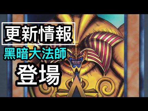 黑暗大法師 登場【遊戲王 duel links 決鬥聯盟】 - YouTube
