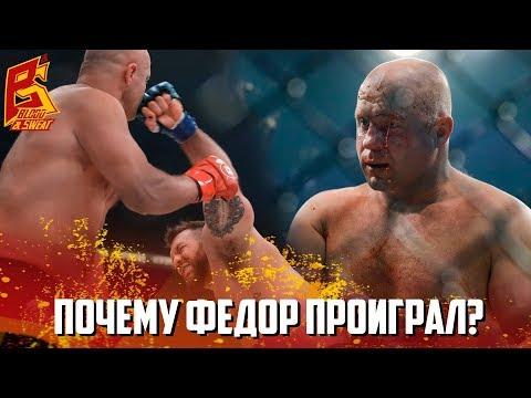 Разбор нокаута Федора Емельяненко в бою против Райана Бэйдера