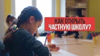Как открыть частную школу? Бизнес частная школа. Образовательный бизнес в Вышгороде.