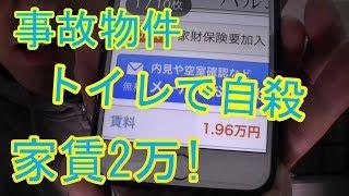 【事故物件に住む!】RC造 2DK 家賃2万!トイレで自〇・・・トイレの天井裏に謎のビデオテープが・・・ thumbnail