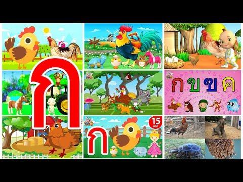รวมเพลง ก เอ๋ย ก ไก่ ทุกเวอร์ชั่น รวมกว่า 285 ล้านวิว By KidsMeSong