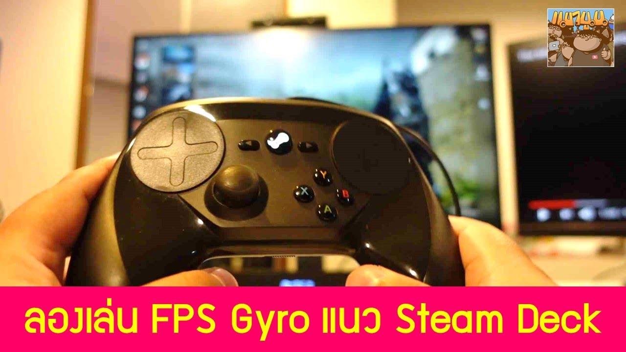 ลองเล่น Steam Controller สไตล์ Steam Deck ใช้ Gyro เป็นยังไงบ้าง ?