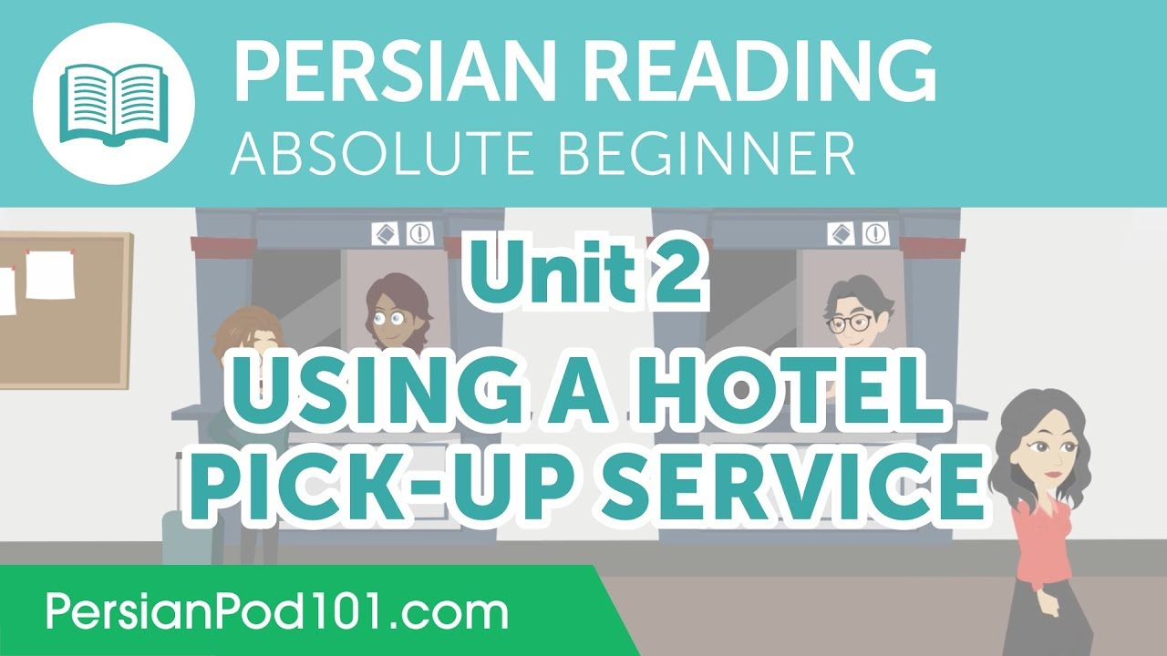 Persian Absolute Beginner Reading Practice - Using a Hotel Pick-Up Service