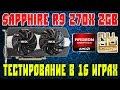 Sapphire R9 270X 2GB - Тестирование в 16 играх - 1080p