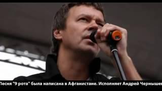 """Песни Афгана. Андрей Чернышев - """"9 рота"""""""