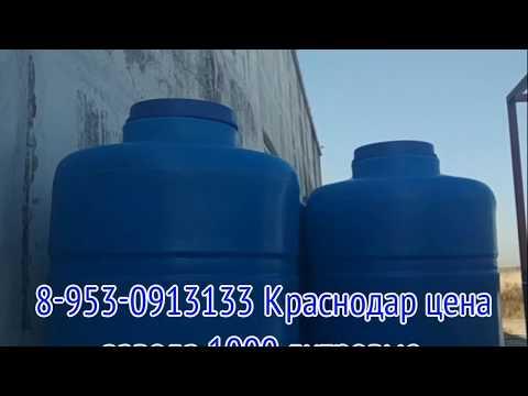 Купить емкость 1000 литров Краснодар 8-953-0913133 бочка 1 кубовая 1 м3