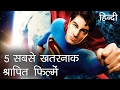 5 सबसे खतरनाक श्रापित फिल्मे | 5 Cursed Movies of All Times in Hindi