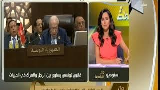 هنا العاصمة | المساوة بين الرجل والنساء فى تونس تثير جدلا واسعا عربيا تعرف على التفاصيل