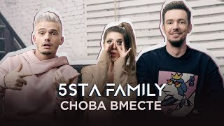 Download 5sta Family - Снова вместе Mp3 and Videos