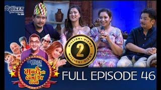 mundre-ko-comedy-club-46-kabaddi-kabaddi-kabaddi-wilson-bikram-rai-dayahang-rai-upashana-thakuri