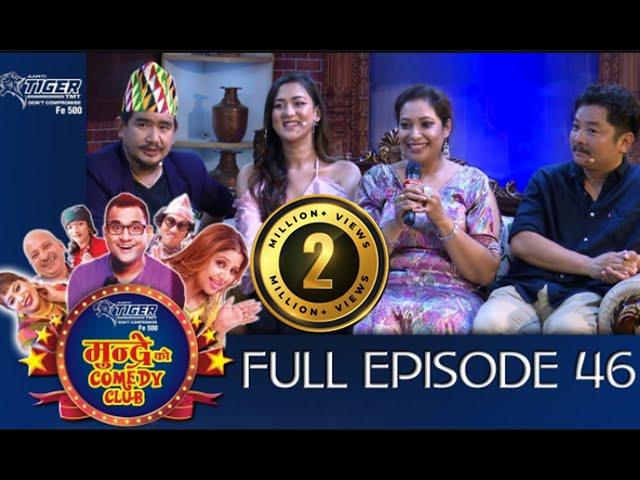Mundre ko comedy club 46 kabaddi kabaddi kabaddi Wilson Bikram Rai,Dayahang Rai,Upashana thakuri