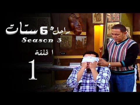 مسلسل راجل وست ستات الجزء الثالث الحلقة  |1| Ragel W 6 Stat - Episode