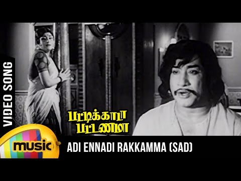 Adi Ennadi Rakkamma | Sad Version | Pattikada Pattanama Tamil Movie | Sivaji | Mango Music Tamil