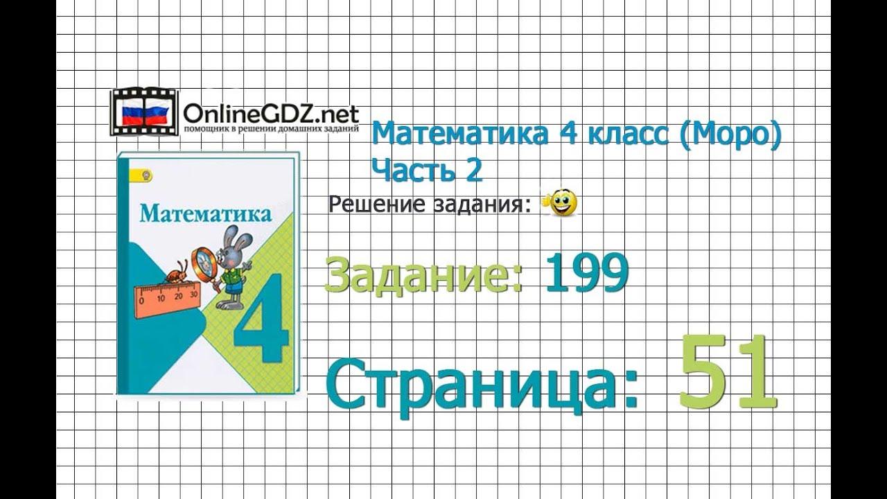 Задание 199 математика 2 класс