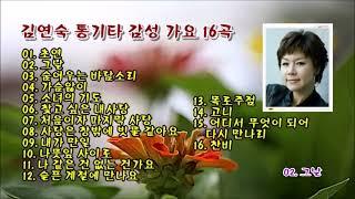김연숙 통기타 감성 가요 16곡
