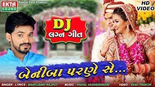 Beniba Parne Se... || Manojsinh Rajput || HD || DJ Lagan Geet || Ekta Sound