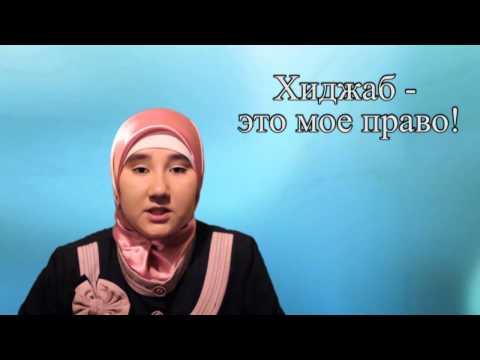 Хиджаб - это мое право!