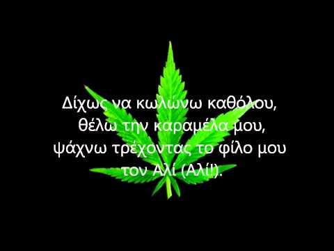 Ska-P - Cannabis(Greek Lyrics)