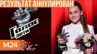 Первый канал аннулировал результат финала шоу «Голос. Дети»  - Москва 24