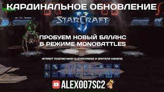 Кардинальное обновление StarCraft II: Пробуем новый баланс в Monobattles!