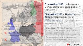 Начало Второй мировой войны(Полный комплект уроков здесь: http://videouroki.net/projects/index.php?id=istnovdo1945 В первой части урока рассказываем о подготовк..., 2014-11-26T12:40:51.000Z)
