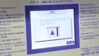 宅配ボックス受取方法(磁気カード認証)