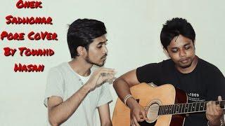 Download Bangla / বাংলা Love (Cover) Onek Sadhonar Pore cover song   Love Song - Niyoti Bengali Movie 2017 MP3 song and Music Video